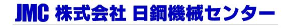 株式会社 日鋼機械センター